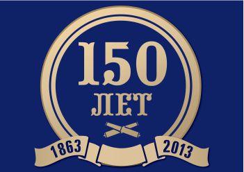 ГОЗ - 150 лет.